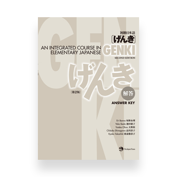 Genki 1 & 2 An Integrated Course in Elementary Japanese (Answer Key)