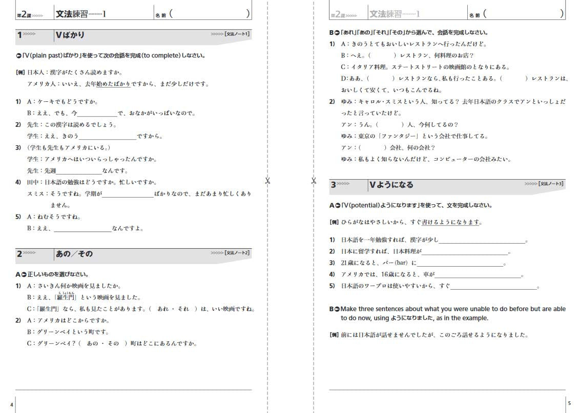 An Integrated Approach to Intermediate Japanese Workbook – White ...