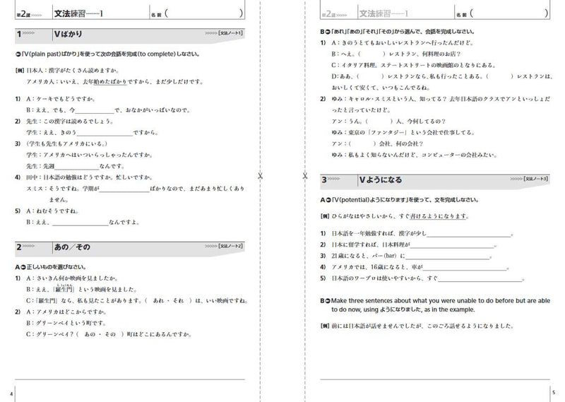 An Integrated Approach to Intermediate Japanese Workbook - White Rabbit Japan Shop - 2