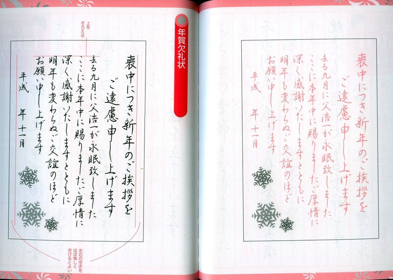 Ballpen-Ji Renshu-Cho: Natural Japanese Hand-writing Practice Book - White Rabbit Japan Shop - 6