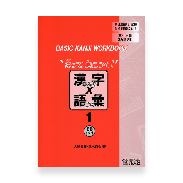 Basic Kanji Workbook Volume 1 Cover Page