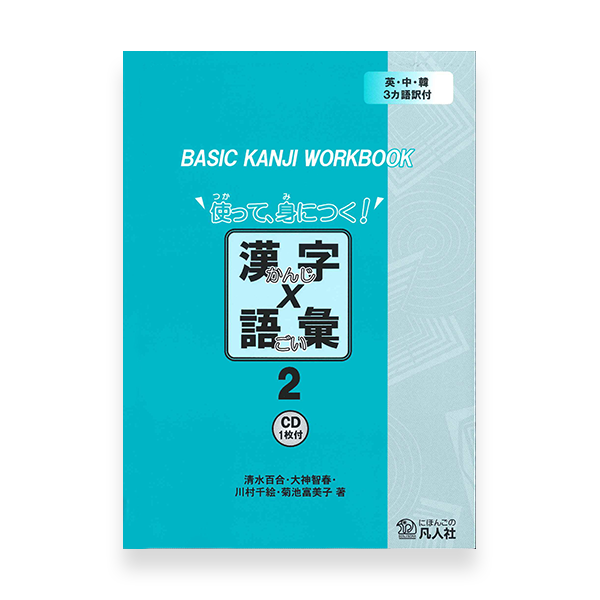 Basic Kanji Workbook Vol.2 Kanji & Vocabulary