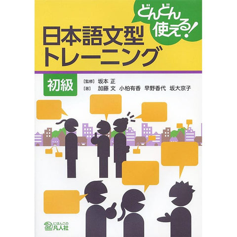 Beginner Japanese Sentence Training - White Rabbit Japan Shop - 1