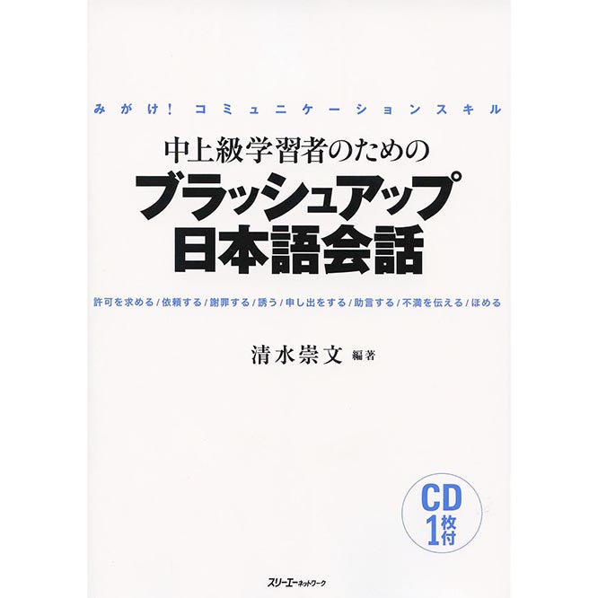 Brush Up Your Communication Skills in Japanese! - Japanese Conversation for Intermediate to Advanced-Level Learners - White Rabbit Japan Shop - 1