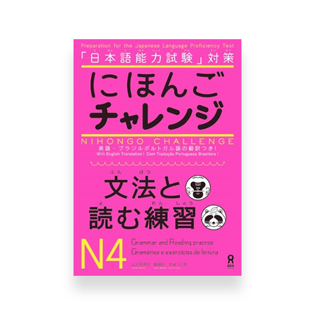 Nihongo Challenge for JLPT N4 Grammar & Reading Practice
