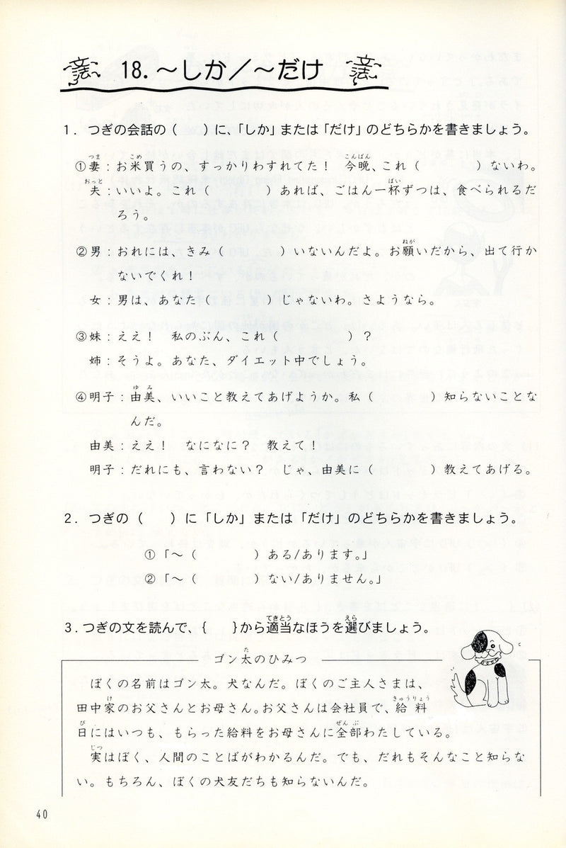 Bunpou Ga Yowai Anata E [Beginner/Inter. Grammar Workbook] - White Rabbit Japan Shop - 2