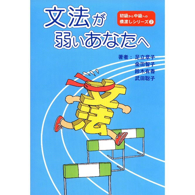 Bunpou Ga Yowai Anata E [Beginner/Inter. Grammar Workbook] - White Rabbit Japan Shop - 1