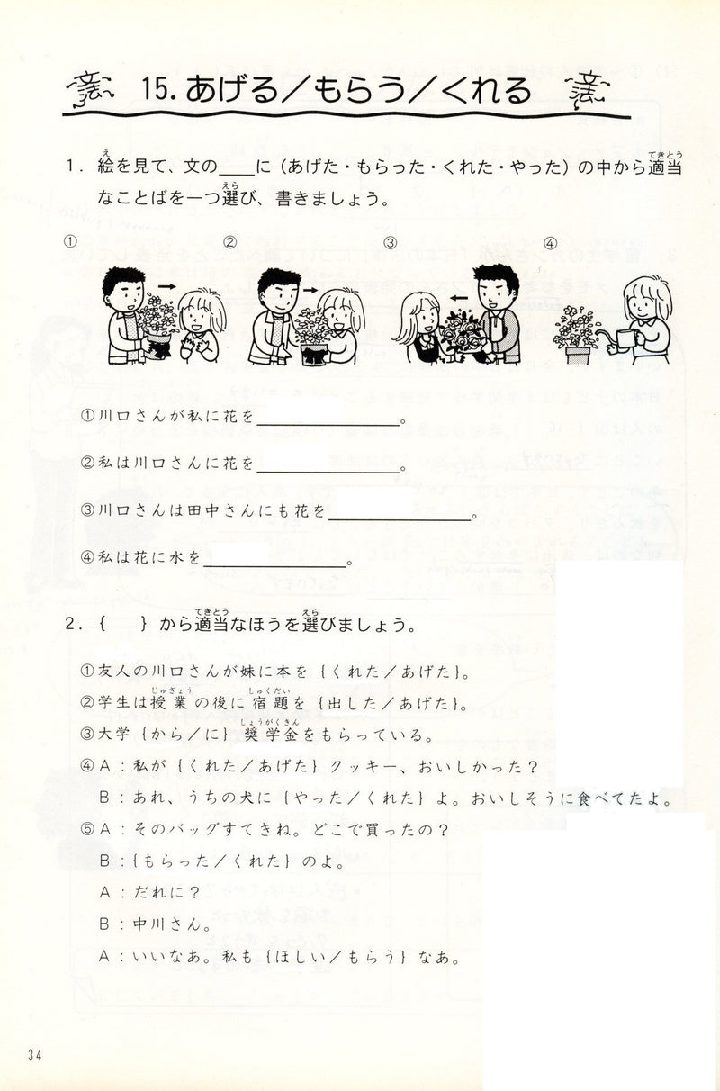 Bunpou Ga Yowai Anata E [Beginner/Inter. Grammar Workbook] - White Rabbit Japan Shop - 4