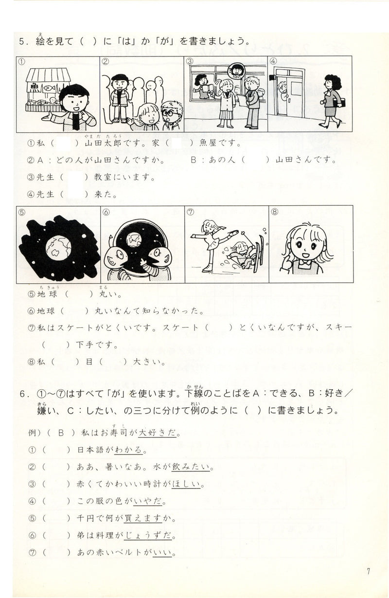 Bunpou Ga Yowai Anata E [Beginner/Inter. Grammar Workbook] - White Rabbit Japan Shop - 3