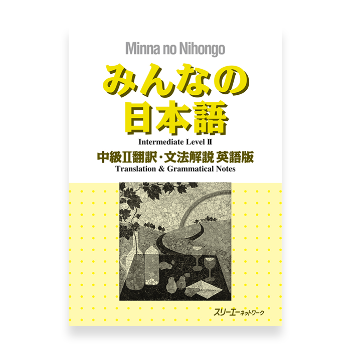 Minna no Nihongo Chukyu 2 Translation & Grammatical Notes (Available in 8 languages)