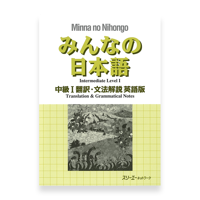 Minna no Nihongo Chukyu 1 Translation & Grammatical Notes (Available in 8 languages)