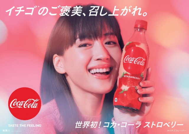 "Coca-cola ""Coke"" Strawberry"