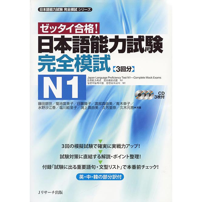 Japanese Language Proficiency Test N1 - Complete Mock Exams - White Rabbit Japan Shop - 1