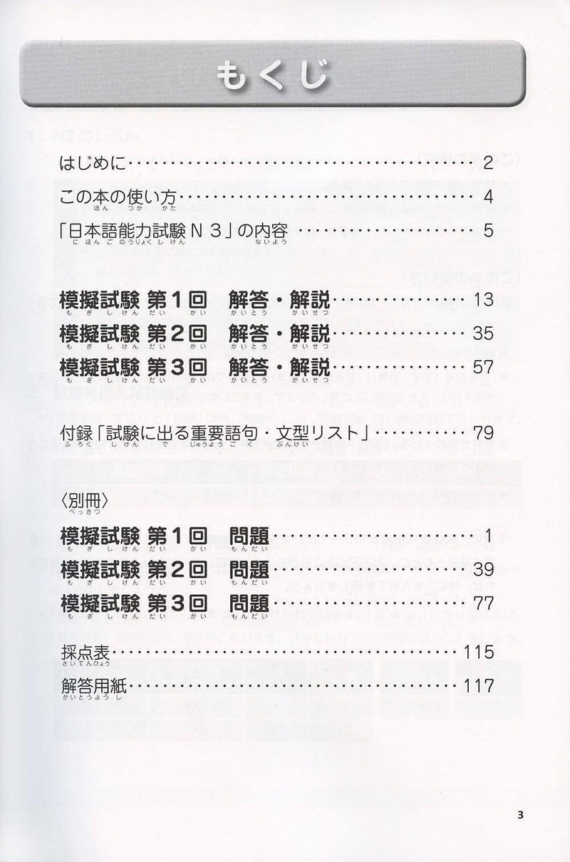 Japanese Language Proficiency Test N3 - Complete Mock Exams - White Rabbit Japan Shop - 2