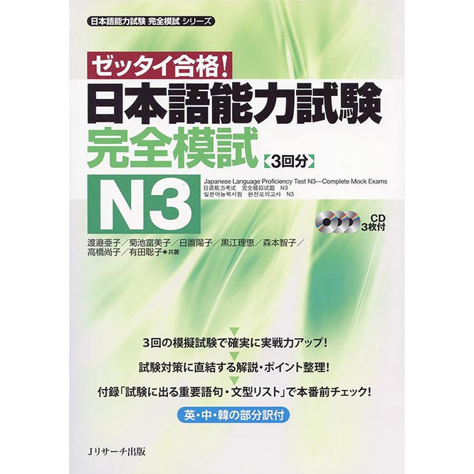 Japanese Language Proficiency Test N3 - Complete Mock Exams - White Rabbit Japan Shop - 1