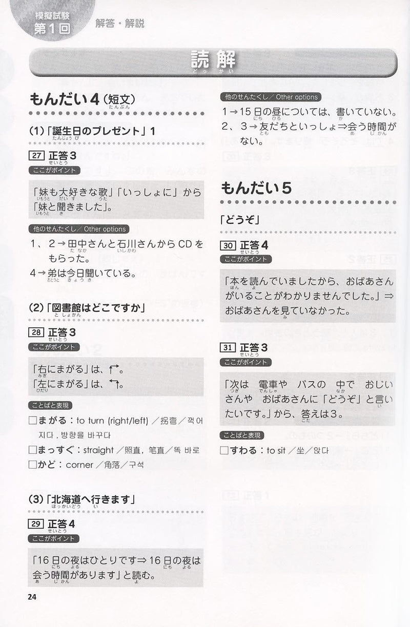 Japanese Language Proficiency Test N5 - Complete Mock Exams - White Rabbit Japan Shop - 6