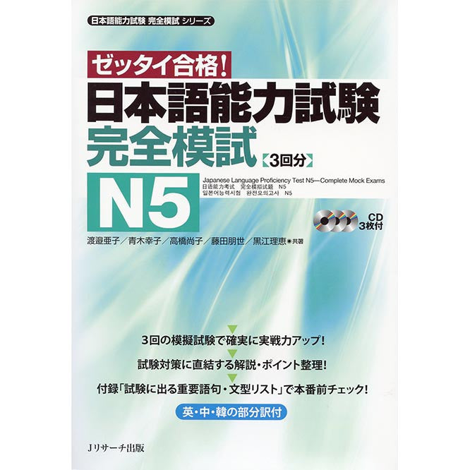 Japanese Language Proficiency Test N5 - Complete Mock Exams - White Rabbit Japan Shop - 1