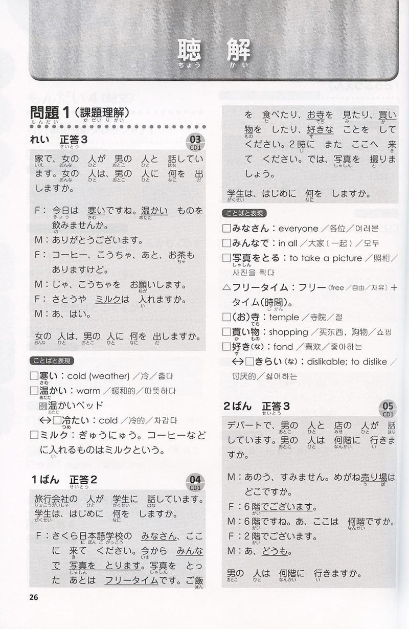 Japanese Language Proficiency Test N5 - Complete Mock Exams - White Rabbit Japan Shop - 7