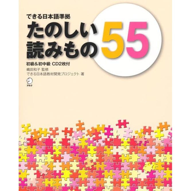 Dekiru Nihongo Junkyo Tanoshii Yomimono 55 (55 Fun reads)  *For beginner-intermediate Japanese learners - White Rabbit Japan Shop - 1