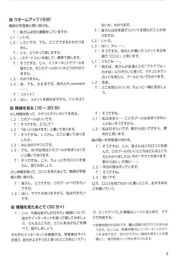 Dekiru Nihongo Junkyo Tanoshii Yomimono 55 (55 Fun reads)  *For beginner-intermediate Japanese learners - White Rabbit Japan Shop - 2
