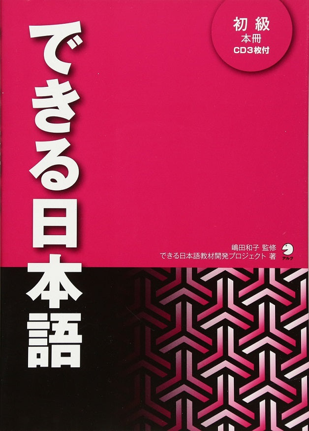 Dekiru Nihongo Beginner Textbook