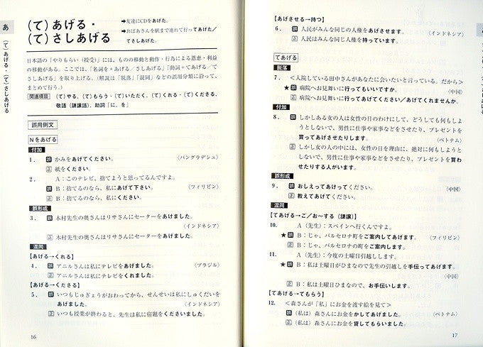 Dictionary of Misused Japanese - White Rabbit Japan Shop - 3