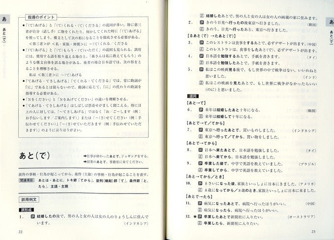Dictionary of Misused Japanese - White Rabbit Japan Shop - 4