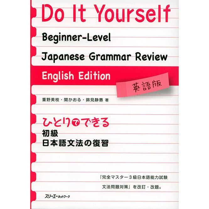Do It Yourself: Japanese Grammar Review (Beginner-Level) - White Rabbit Japan Shop - 1