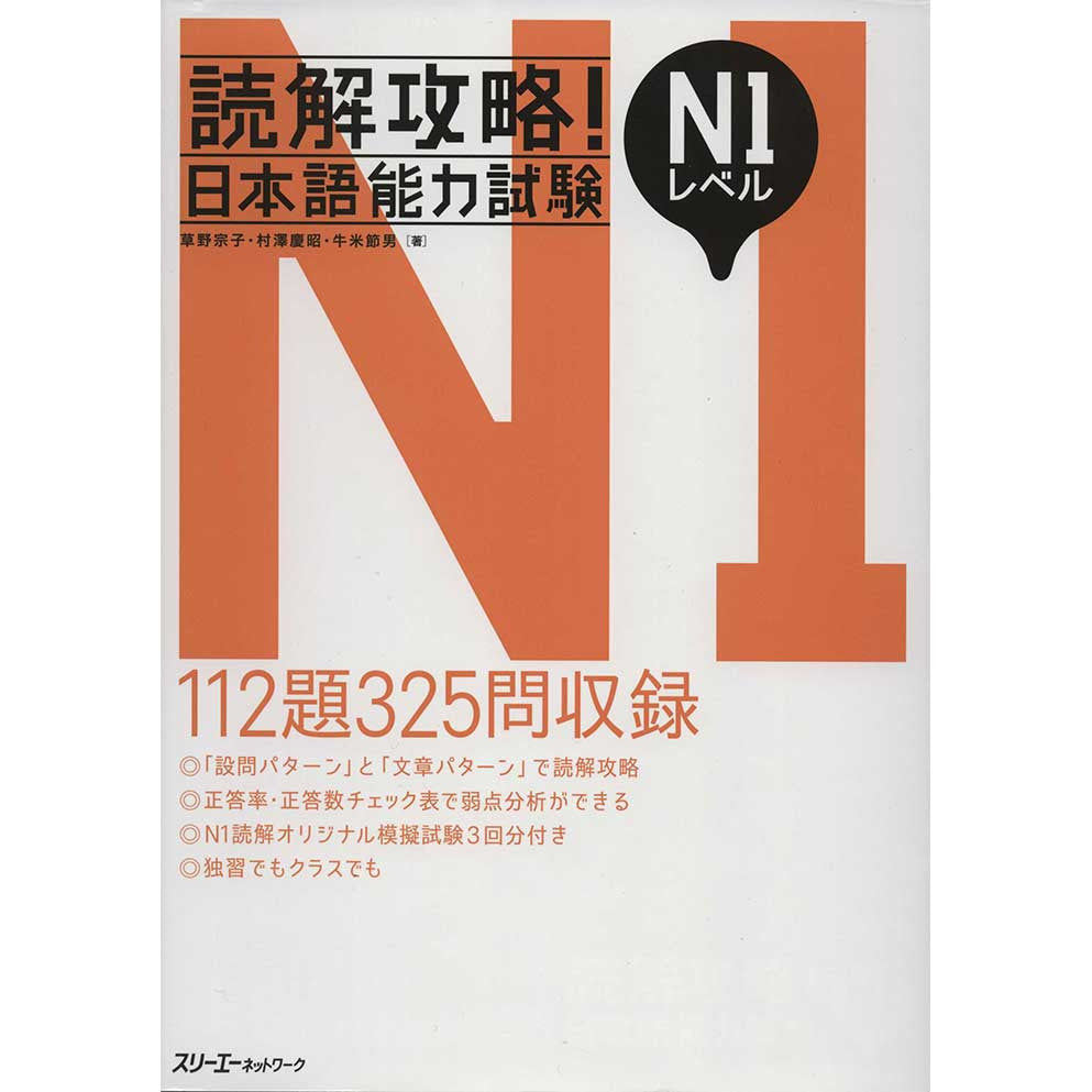 Dokkai Koryaku! JLPT N1 (Mastering Reading! JLPT N1) - White Rabbit Japan Shop - 1