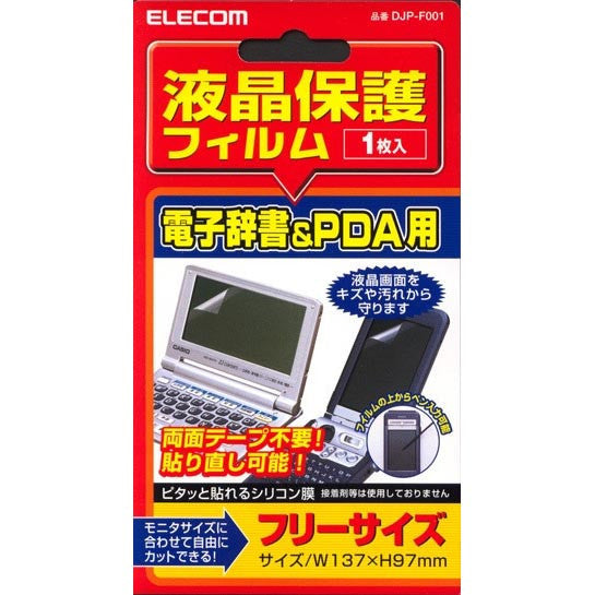 "Elecom ""Free Size"" Screen Protector for Electronic Dictionaries, Cameras & More - White Rabbit Japan Shop"