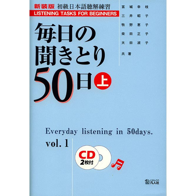 Everyday Listening in 50 Days: Listening Tasks for Beginners - Vol.1 (w/CDs) - White Rabbit Japan Shop - 1