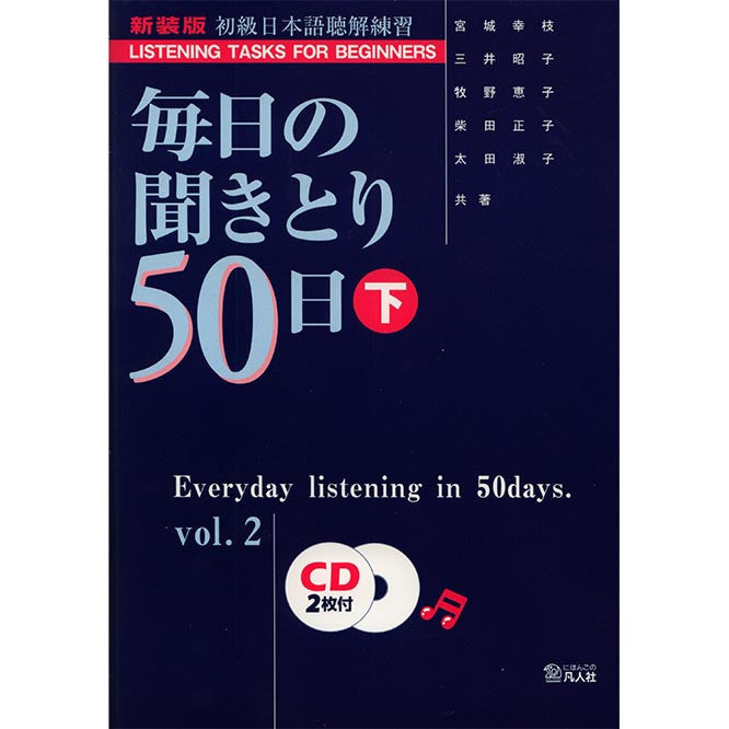 Everyday Listening in 50 Days: Listening Tasks for Beginners - Vol.2 (w/CDs) - White Rabbit Japan Shop - 1