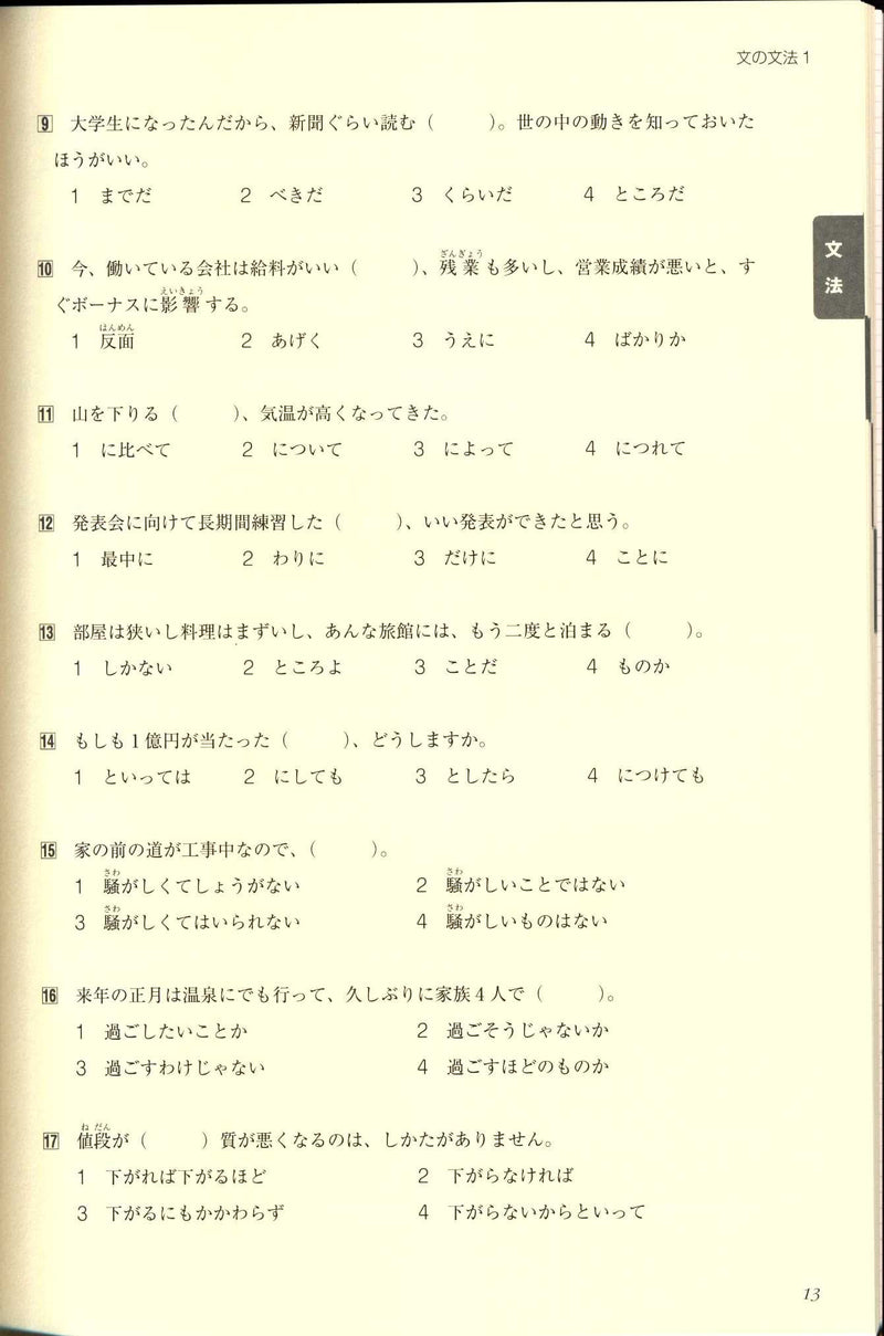 Fast-Track JLPT N2 Practice Exercises (Tanki Master) [Second Edition] - White Rabbit Japan Shop - 3
