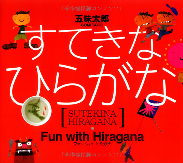 Fun with Hiragana - White Rabbit Japan Shop - 1