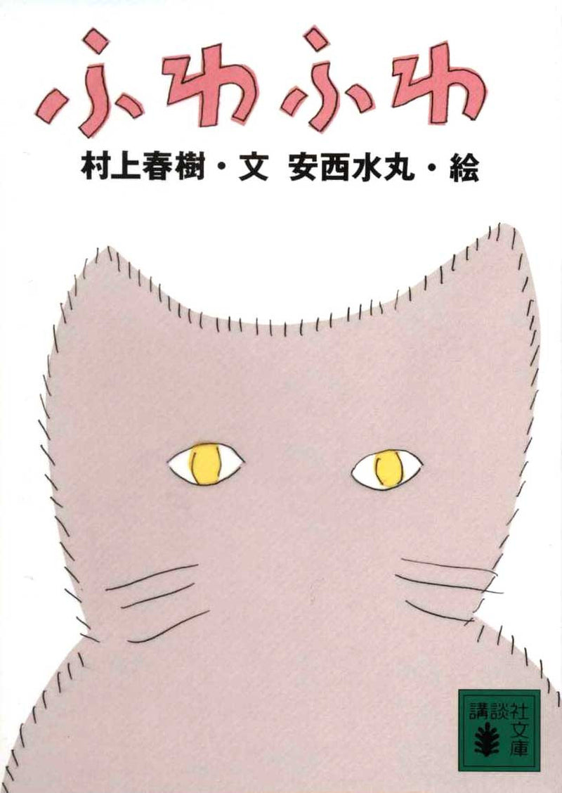 Fuwa Fuwa by Murakami Haruki - White Rabbit Japan Shop - 1