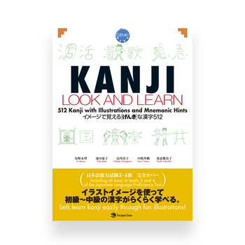 Genki Kanji Look and Learn (Textbook)