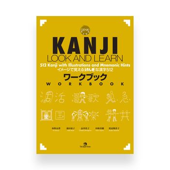 Kanji Look and Learn Workbook Cover