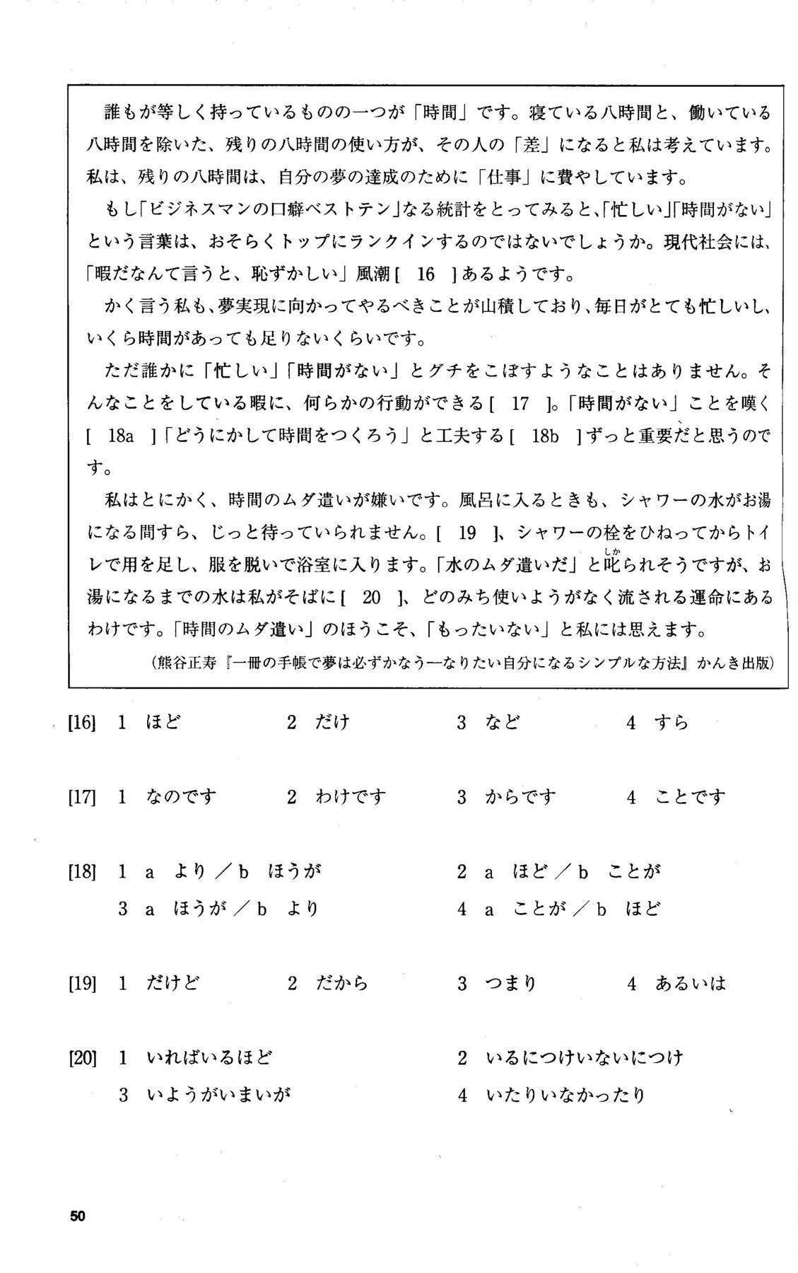 how to pass jlpt n3