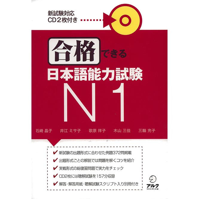 Gokaku Dekiru JLPT N1 (JLPT N1 Preparation Workbook) - w/CD - White Rabbit Japan Shop - 1