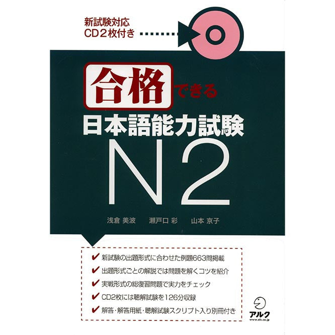 Gokaku Dekiru JLPT N2 (You can pass! JLPT N2) (JLPT N2 Preparation Workbook) - w/CD - White Rabbit Japan Shop - 1