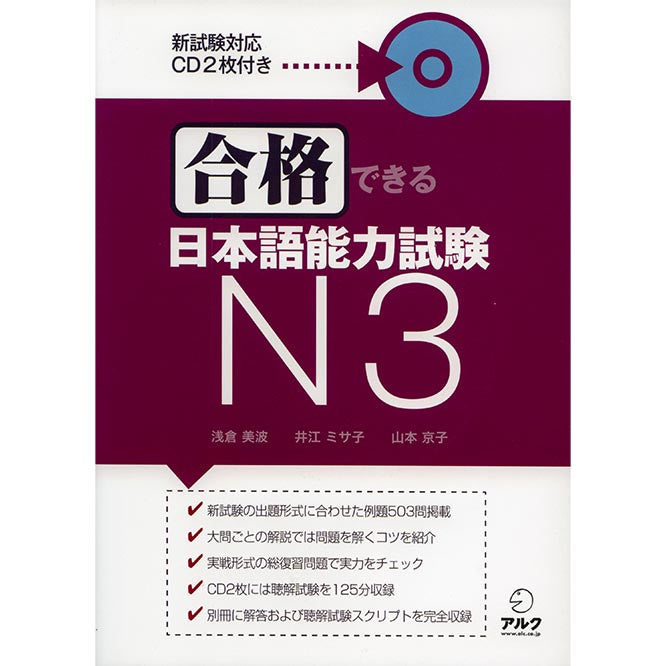 Gokaku Dekiru JLPT N3 (JLPT N3 Preparation Workbook) - w/CD - White Rabbit Japan Shop - 1
