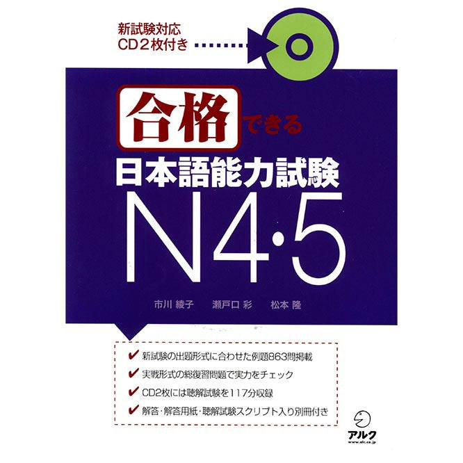 Gokaku Dekiru JLPT N4 & N5 (JLPT N4 & N5 Preparation Workbook) - w/CD - White Rabbit Japan Shop - 1