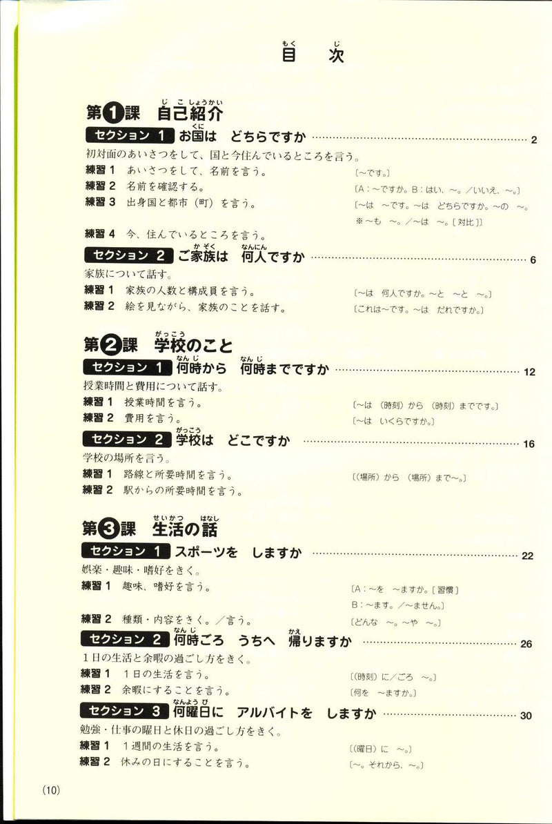 Hajimeyo Nihongo Shokyu 1 Main Textbook (Revised Edition) - White Rabbit Japan Shop - 3