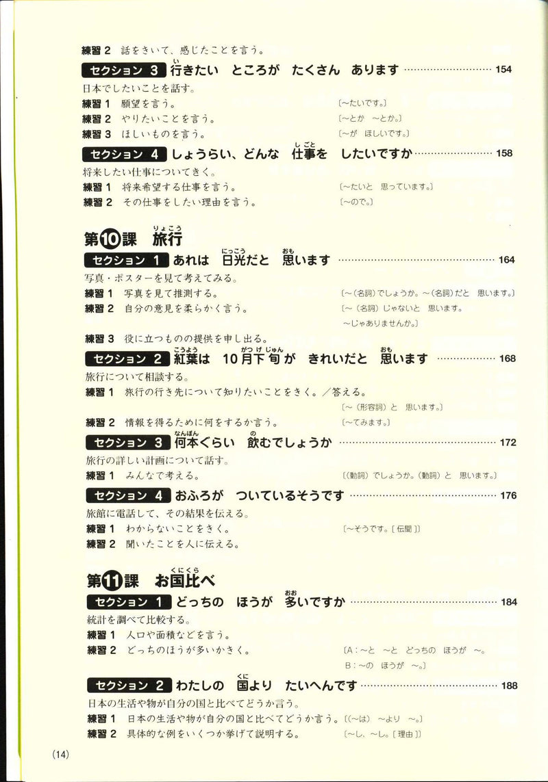 Hajimeyo Nihongo Shokyu 1 Main Textbook (Revised Edition) - White Rabbit Japan Shop - 7