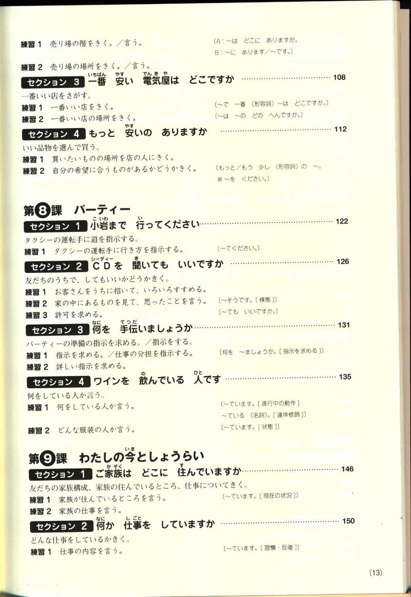 Hajimeyo Nihongo Shokyu 1 Main Textbook (Revised Edition) - White Rabbit Japan Shop - 6