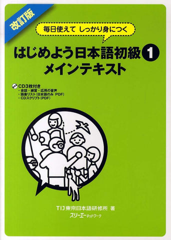 Hajimeyo Nihongo Shokyu 1 Main Textbook (Revised Edition) - White Rabbit Japan Shop - 1