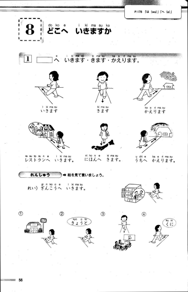 Hop, Step, and Jump for Beginner Japanese 1 (Ippo Nihongo Sanpo) - White Rabbit Japan Shop - 2