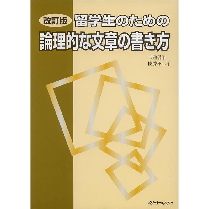 How to Write Japanese Essays - White Rabbit Japan Shop - 1