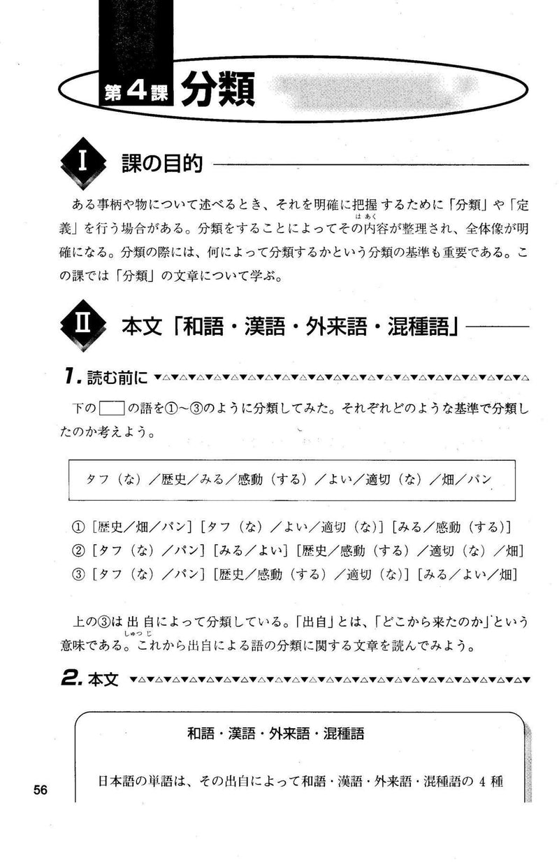 How to Write Japanese Essays - White Rabbit Japan Shop - 4