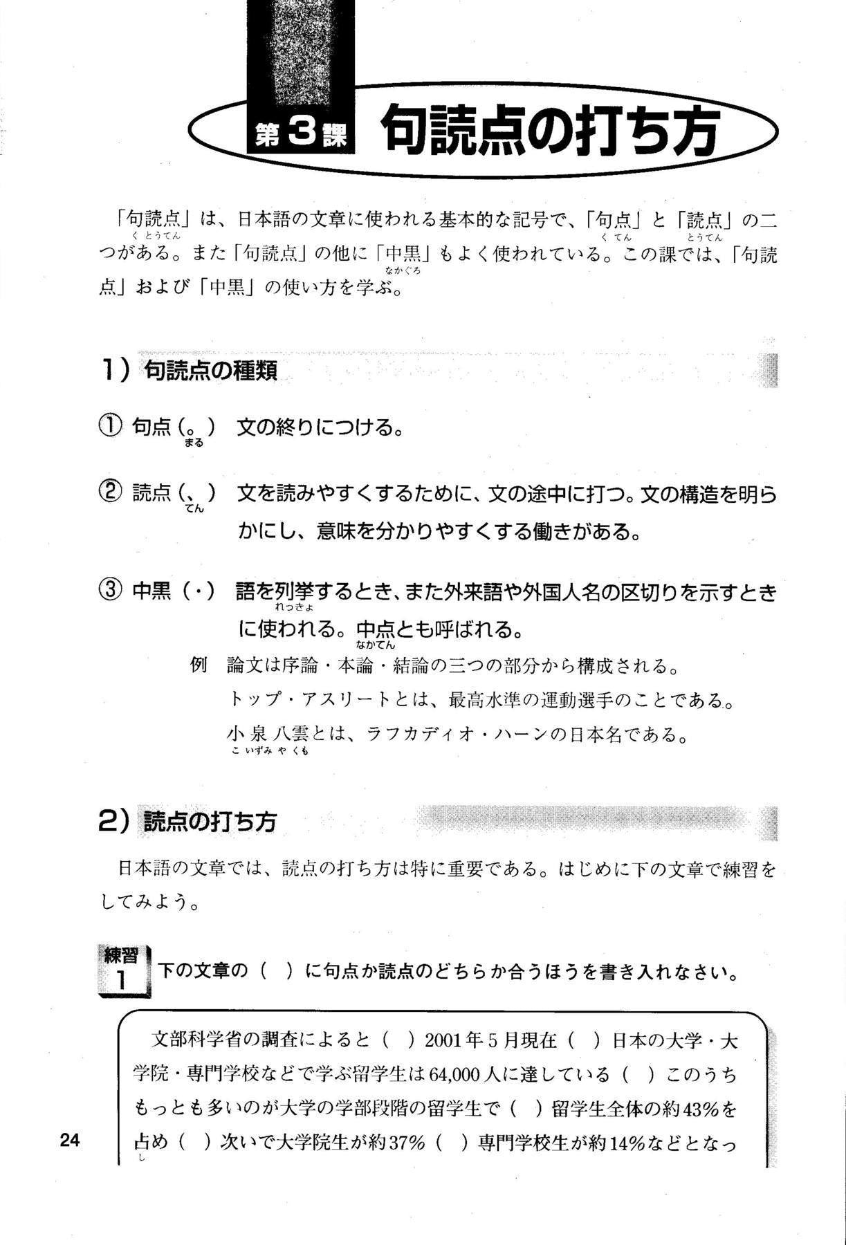 Personal essay writers japanese